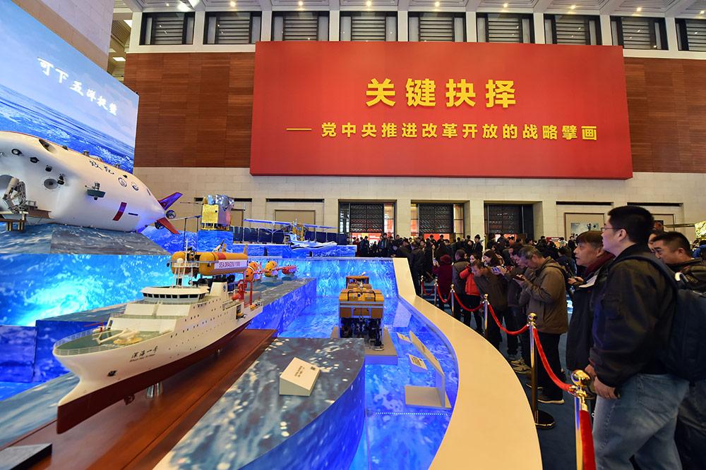 庆祝改革开放四十周年大型展