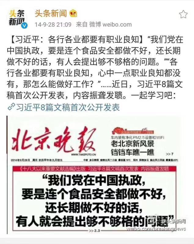 """网评:成都七中事件始未 食品安全""""焦虑症""""引发的社会恐慌"""