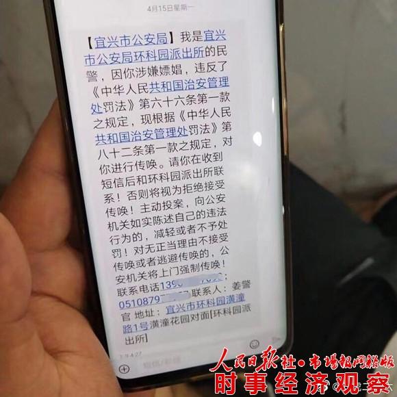 扫黄升级?江苏宜兴洗浴中心微信付款记录成扫黄证据