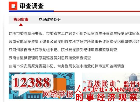 政法委书记、公安局长等近50人落马 云南高压密集打黑反腐