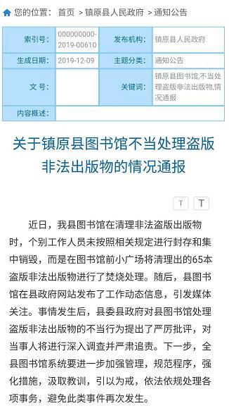"""甘肃镇原官方回应""""焚烧处理图书""""事件 将对当事人严肃追责"""