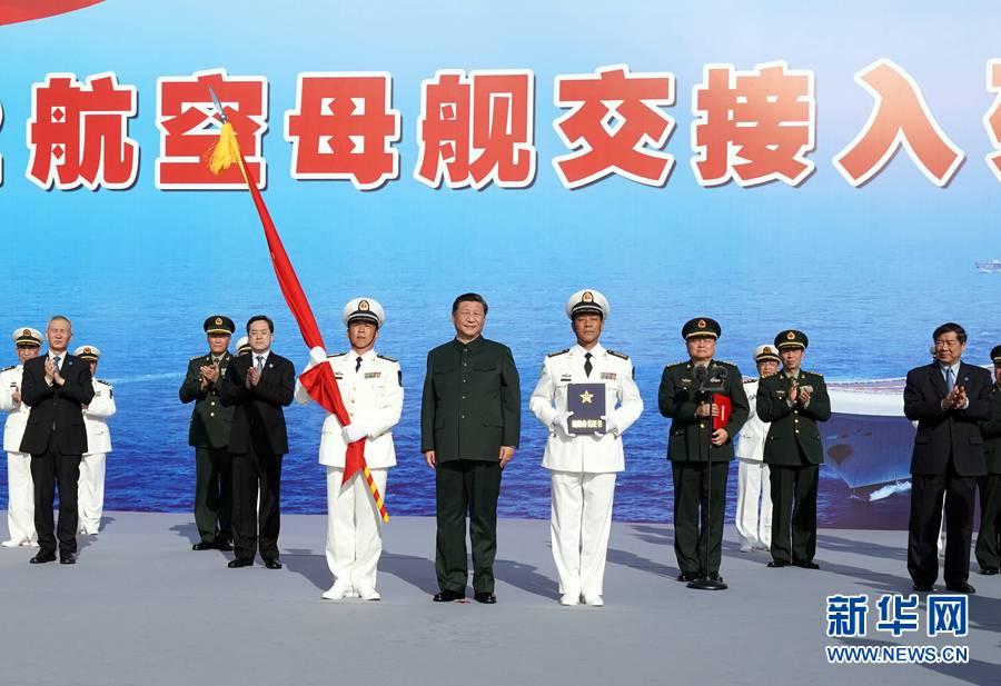 """大国""""厉舰"""" 中国首艘航空母舰山东舰正式入列"""