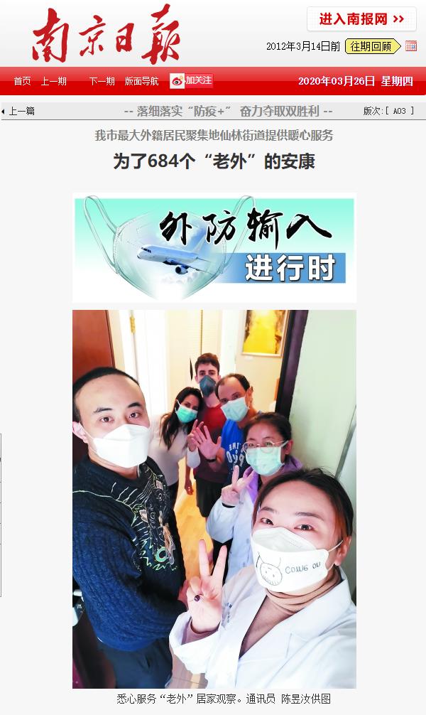 南京媒体刊文称赞外籍人士隔离服务:确保'老外'吃新鲜的每天送上门