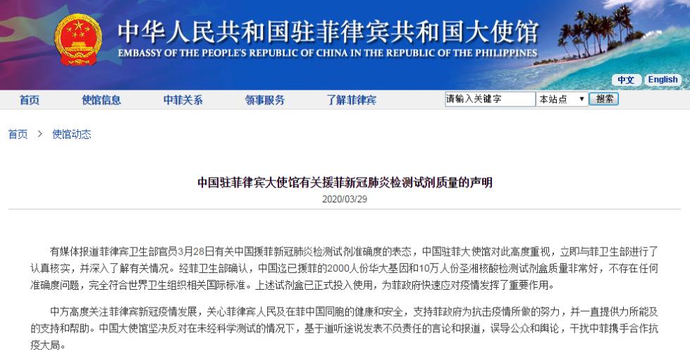 中国援菲10万人份核酸检测试剂盒质量非常好 符合世卫组织相关国际标准