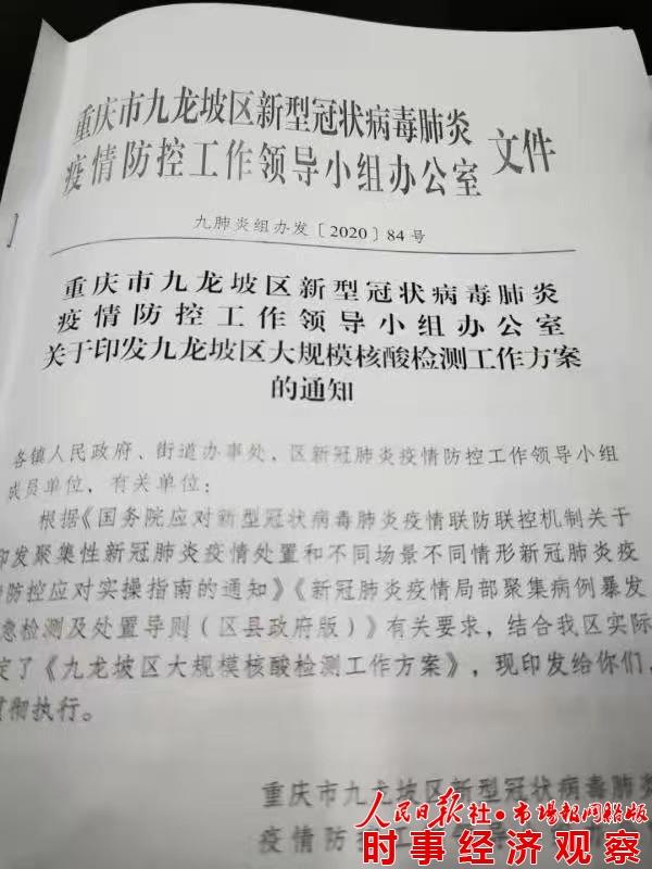 重庆市新增1例境外输入新冠病例 患者活动路径公布